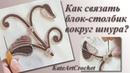 Как связать блок-столбик вокруг шнура. Ирландское кружево, вязание крючком. Irish Crochet Lace.