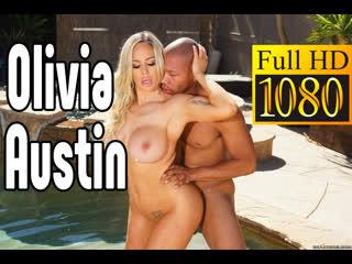 Olivia Austin большие сиськи big tits [Трах, all sex, porn, big tits, Milf, инцест, порно blowjob brazzers секс анальное