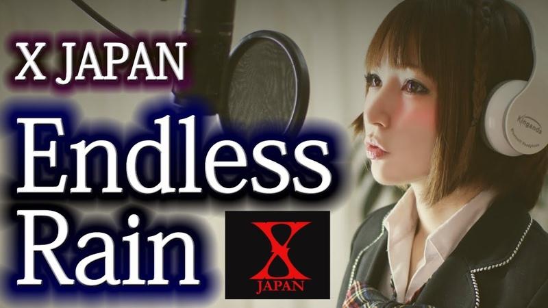 女性が歌う ENDLESS RAIN X JAPAN キー+2 フル歌詞付き cover エンドレスレイン エックスジャパン 歌ってみた