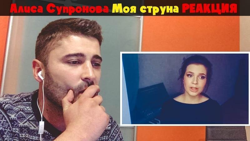Алиса Супронова - Моя струна   Вахид Аюбов (Реакция)