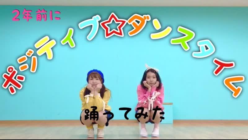 TeamCattleya ポジティブ☆ダンスタイム 踊ってみた オリジナル振付 1080 x 1920 sm36958127