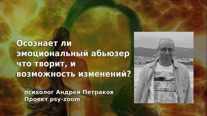 Андрей Петраков Осознает ли абьюзер что творит и возможность изменений