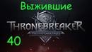 Вышившие / Кровная вражда Ведьмак. Истории / Thronebreaker The Witcher Tales
