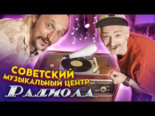 МЫ ИЗ 90х - НА ЧЕМ СЛУШАЛИ МУЗЫКУ В СССР?
