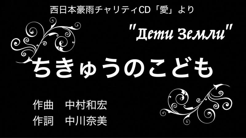 「ちきゅうのこども」〜西日本豪雨チャリティCD「愛」〜