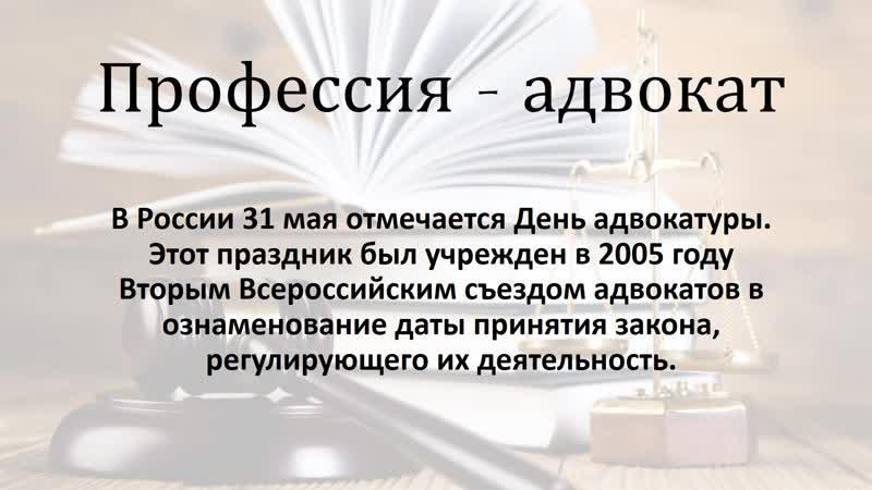 Профессия - адвокат
