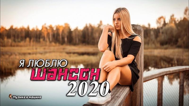 Шансон 2020 - Сборник Зажигательные песни года 2020💖лучшие песни о любви💖песни июнь года 2020