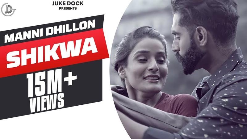 Shikwa (Full Song) Mani Dhillon ft. M. Vee | Sukh-E | Parmish Verma | New Punjabi Songs | Juke Dock