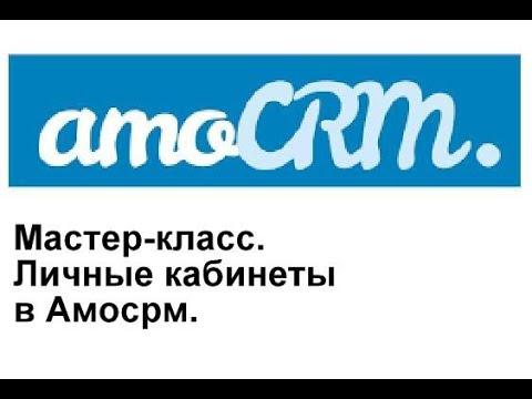 МК Кабинеты в амосрм Партнерские клиентские кабинеты исполнителей
