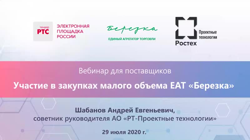 Участие в закупках малого объема ЕАТ Березка