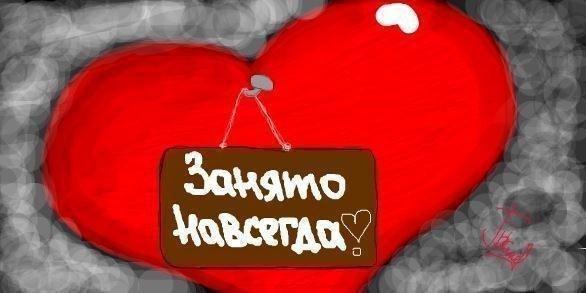 картинки мое сердце занято армянчиком радости