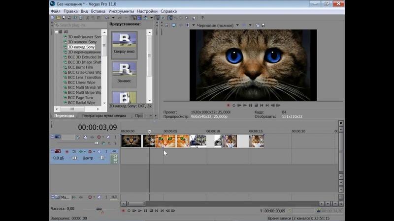 урок№2 сони вегас Sony Vegas работа с фотографиями как сделать фотоколлаж