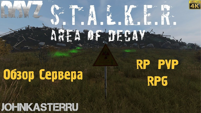 Обзор Сервера ☢ S T A L K E R Area of Decay ☢ RP ☢ PVP ☢ RPG 4k