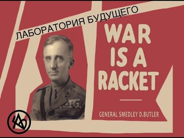 Война это просто рэкет Смедли Батлер