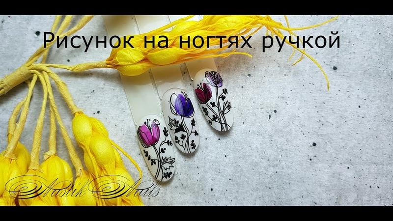 Простой дизайн ногтей ручкой лайнер Стильный тюльпан на ногтях