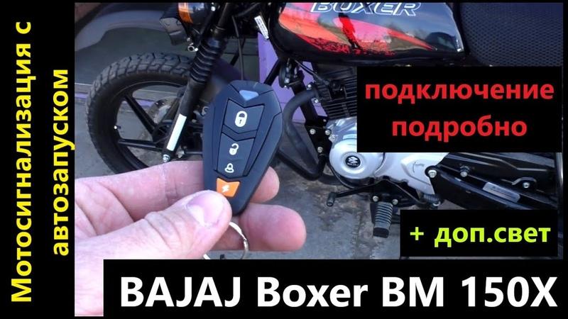 BAJAJ BOXER BM 150X Disk Мотосигнализация с автозапуском подключение Доп свет Подробно
