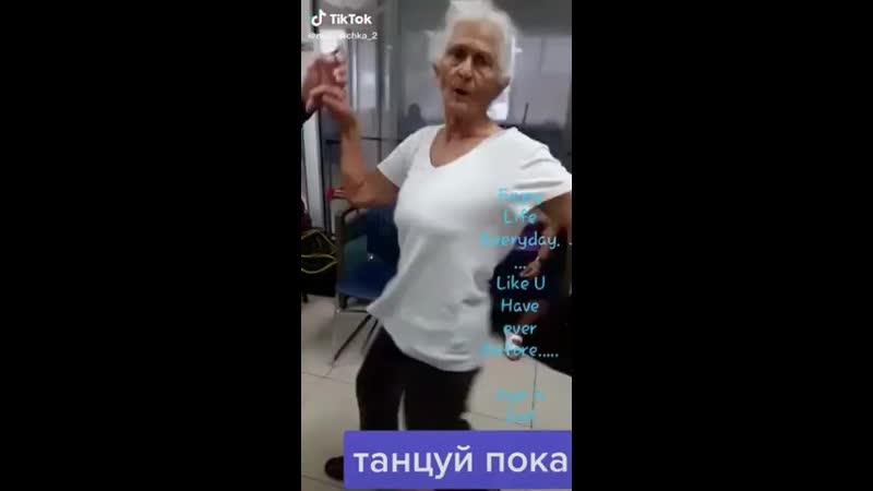 Tancuj poka molodaja