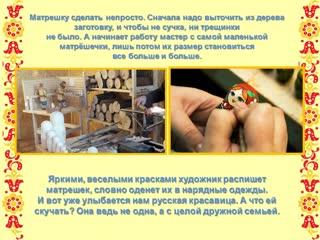 Мастер-класс Расписная русская матрешка