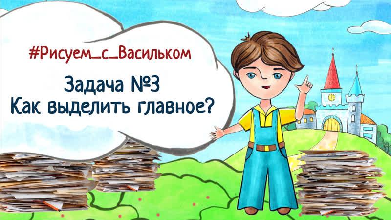 Рисуем с Васильком 3