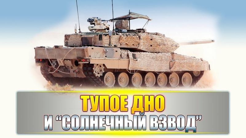Armored Warfare Проект Армата СТРИМ в СТОЛКАЧЕ