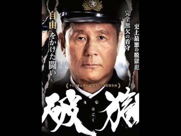 Фильм Король побега полностью в HD качестве 2017 г Такеши Китано Драма