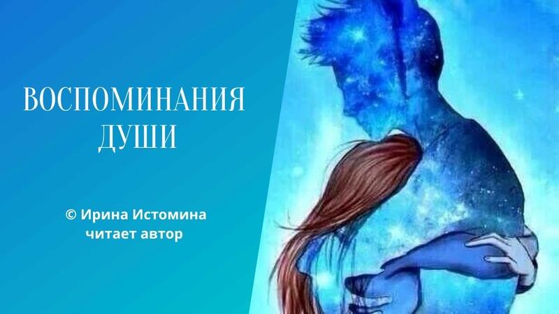 Воспоминания души Стихи Ирины Истоминой