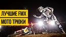 НОВЫЙ УРОВЕНЬ МОТО ФРИСТАЙЛА 2020 ★ FMX трюки на мотоциклах