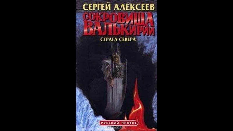 С Алексеев Сокровища валькирии книга 2 Страга севера часть 1