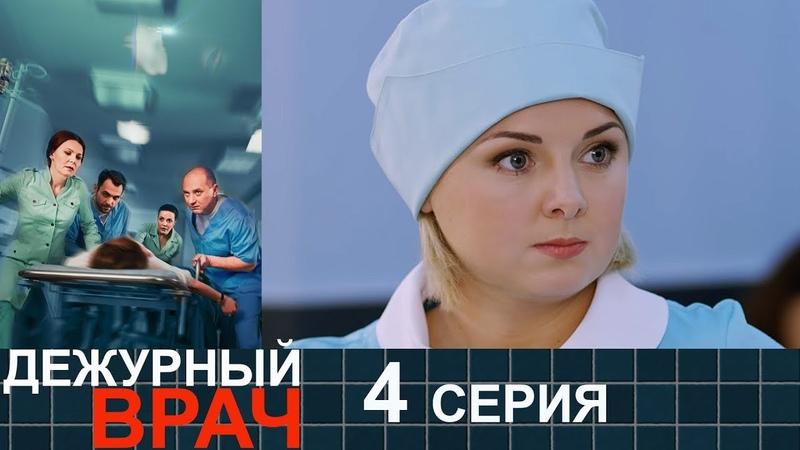 Дежурный врач сезон 1 серия 4 мелодрама HD