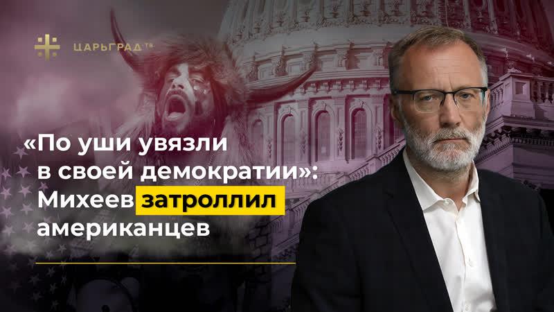 По уши увязли в своей демократии Михеев затроллил американцев