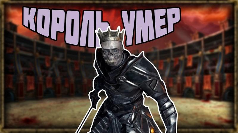 Hellsplit Arena VR Последний босс король скелетов 4 Финал игры