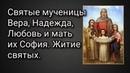 Святые мученицы Вера, Надежда, Любовь и мать их София. Житие святых.