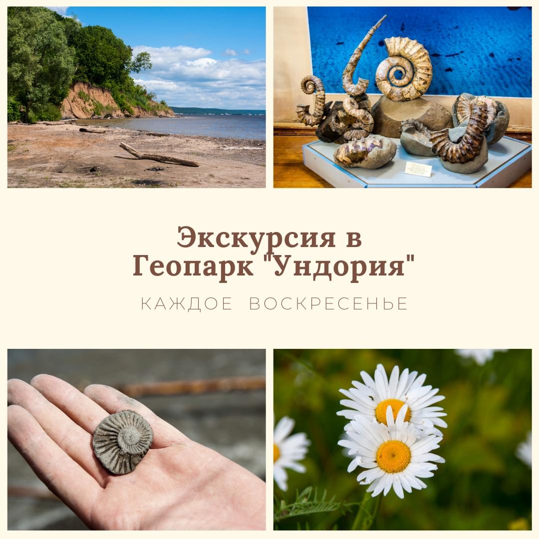 """Афиша Ульяновск Экскурсия в геопарк """"Ундория"""""""
