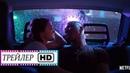 Опасная ложь   Dangerous Lies - Русский трейлер HD (Субтитры)   Фильм NETFLIX   2020