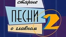 Старые песни о главном - 2 (1996-1997) (Первая серия) (HD 720)