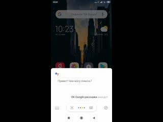 Анекдот от Google Assistant