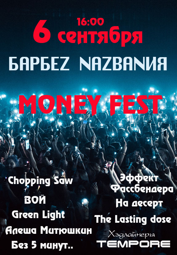 "Афиша Самара 6 сентября Money Fest ""Новый Сезон"""