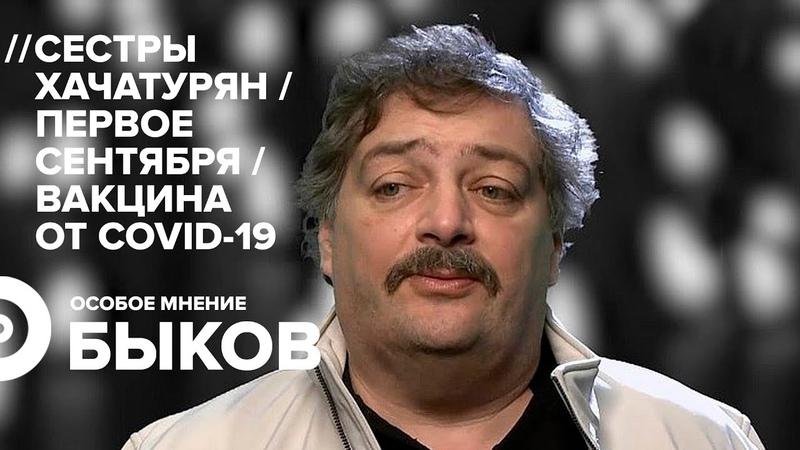 Дмитрий Быков Особое мнение 03 08 20