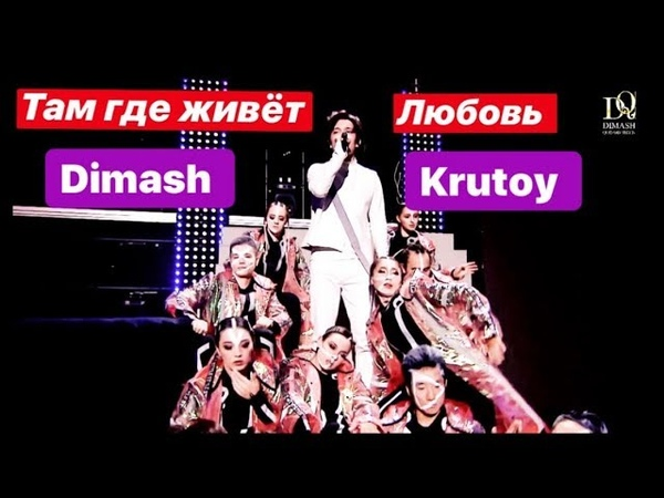 "Dimash Krutoy TAM GDE JIVET LUBOV"""