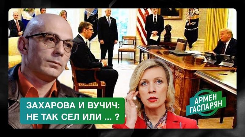 Захарова и Вучич Не так сел или ... (Армен Гаспарян)