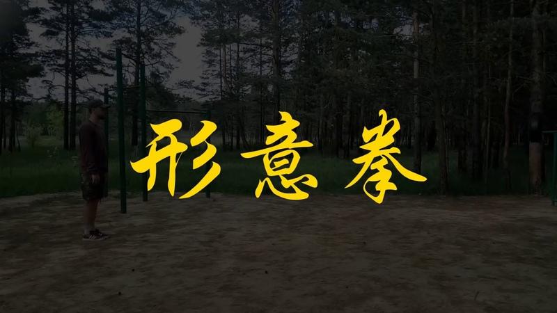 Синъицюань Xingyiquan