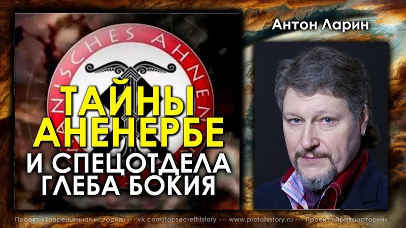 Антон Ларин. Николай Субботин. Тайны Аненербе и спецотдела Глеба Бокия