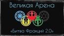 Промо Великая Арена «Битва Фракций 2.0»