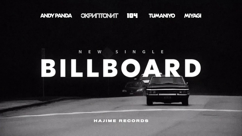 Andy Panda, Скриптонит, 104, TumaniYO, Miyagi - Billboard (Official Audio)