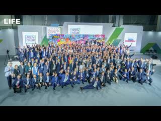 """Полуфинал """"Лидеров России  2020"""" в ЦФО. Церемония открытия"""