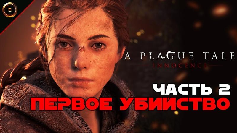 Прохождение A Plague Tale Innocence с русской озвучкой ➤ Часть 2 Первое убийство