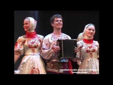 Пляска Уральская вечерка Г Екатеринбург 17 05 2010г