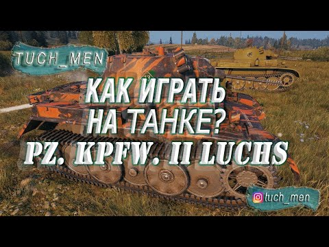 КАК ИГРАТЬ НА ТАНКЕ PZ.Kpfw. II Luchs Луч Рысь TUCH_MEN / World of Tanks wot