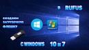 Как создать флешку с Windows 10 и Windows 7 Гайд по установке Windows.