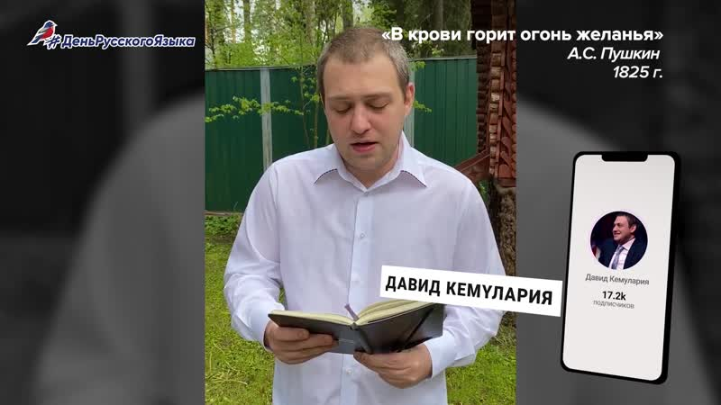 Давид Кемyлария читает стихотворение А С Пушкина В крови горит огонь желанья